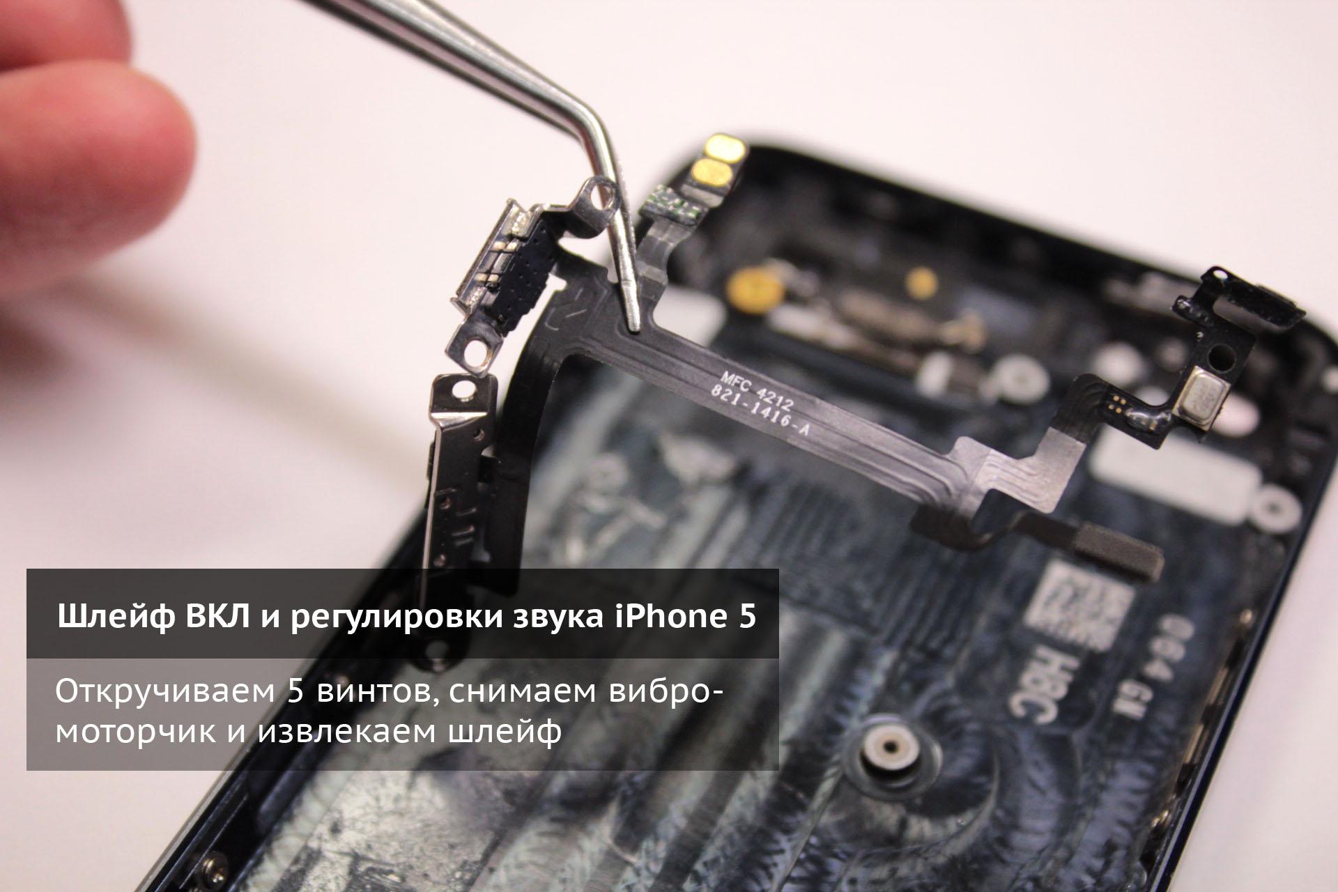 Не Работает Кнопка Блокировки На Iphone 5