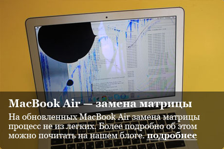 Замена матрицы на MacBook Air A1466, A1465, A1369, A1370