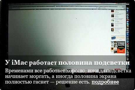 iMac — нет подсветки, мерцает экран