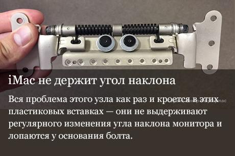 iMac не держит угол наклона