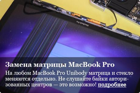 Меняем матрицу и стекло на MacBook Pro Unibody по отдельности