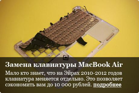 Замена клавиатуры на MacBook Air
