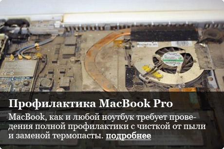 Чистка от пыли и замена термопасты на MacBook Pro, MacBook Air