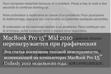 """MacBook Pro 15"""" Mid 2010 перезагружается при графических нагрузках."""