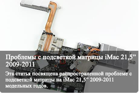 """Проблемы с подсветкой матрицы iMac 21,5"""" 2009-2011"""