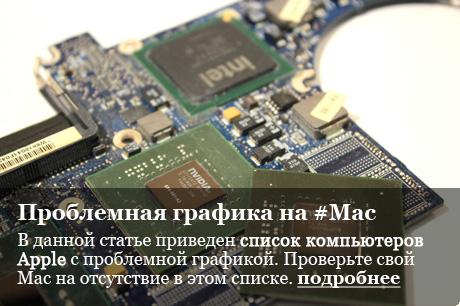 Перепайка графического процессора на MacBook Pro и iMac